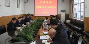 安康学院党委理论学习中心组进行集体学习