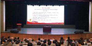 渭南师范学院举办党史学习教育专题辅导报告会