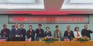 西北大学现代学院文学院院长当选中国散文学会副会长