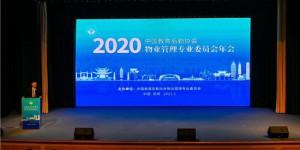 """西安欧亚学院后勤集团荣获""""2020全国学校物业管理机构50强"""""""