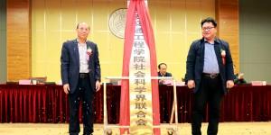 西安交通工程学院举办社会科学联合会成立大会