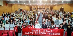 咸阳师范学院举办扶贫励志电影《无翅飞翔》主创见面会和观影活动