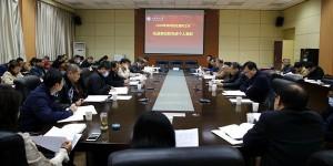 西安石油大学召开本科招生宣传工作会议