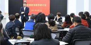 西财大召开智慧教育教学研讨会 研讨开展智慧课堂、精准教学