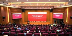 """西安培华学院举行""""华为ICT学院授牌仪式"""""""