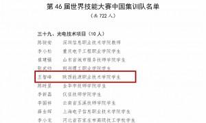 陕能院学生王智峰成功入选第46届世界技能大赛中国集训队