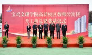 宝鸡文理学院举行高新校区教师公寓楼开工典礼暨奠基仪式