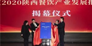 西安欧亚学院联合参编《陕西餐饮产业发展报告(2020-2021)》