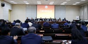 西安石油大学召开校级领导干部任职宣布大会