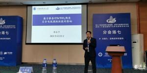 陕西科技大学协办第十八届全国电介质物理、材料与应用学术会议