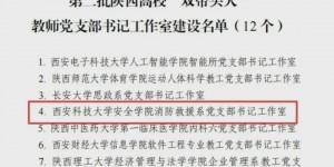 """西安科技大学新增全国""""双带头人""""教师党支部书记工作室建设名单"""