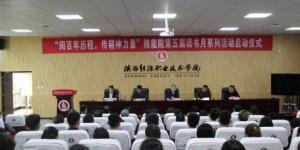 陕能院举办第五届读书月系列活动