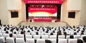 陕西学前教育职教集团成立大会在咸阳职业技术学院举行