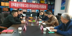西安工程大学与陕西百年新业纺织品有限公司举行科技合作对接会