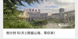 """让历史照亮未来,西安科技大学打造党史学习教育""""随身听"""""""
