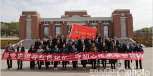 西安科技大学举办党史学习教育现场教学活动
