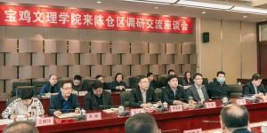 宝鸡文理学院与宝鸡市陈仓区人民政府签署校地合作协议
