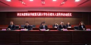 西安海棠职业学院举行第九届大学生心理育人宣传季启动仪式