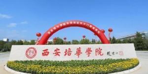 连续三年报考火爆!西安培华学院成为考生家长最认可的院校