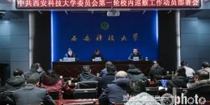 西安科技大学召开第一轮校内巡察工作动员部署会