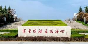改革创新再出发 攻坚克难齐奋进  西安财经大学2021年新年贺词