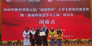 """西安航空学院在陕西省第五届""""福思特杯""""大学生财税技能竞赛获佳绩"""