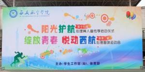 """西安航空学院举办第十七届""""阳光护航""""心理育人宣传季启动仪式"""